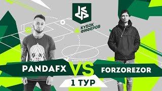 КУБОК ФИФЕРОВ | PANDAFX VS FORZOREZOR