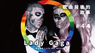 Lady Gaga〈Born This Way〉天生如此、忠於自己!