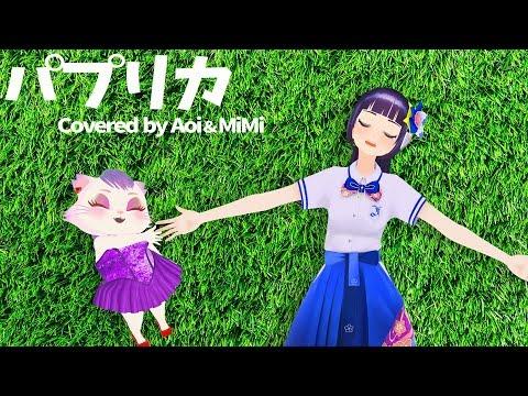 【歌ってみた】2020応援ソング「パプリカ」【富士葵 / 奏MiMi コラボ】【踊ってみた】