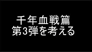 BLEACH ブレソル実況 part983(千年血戦篇第3弾を考える)