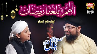 New Ramzan Kalaam 2019   Allama Hafiz Bilal Qadri   Allahumma Ballighna Ramzan   Heera Gold