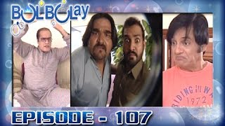 Bulbulay Ep 107 - ARY Digital Drama