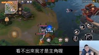 #654【谷阿莫】電玩實況精華10:嘴砲界電競下個世界冠軍就在這《決戰平安京》
