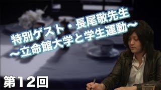 第12回 特別ゲスト・長尾敬先生 〜立命館大学と学生運動〜【CGS 古谷経衡】