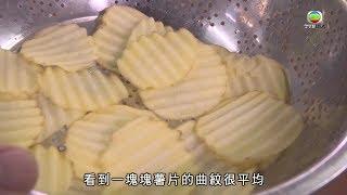 香港原味道2 | 薯片都有香港製造  走入睇睇工場