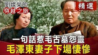 【劉燦榮穿越之旅】一句話惹毛古墓怨靈 毛澤東妻子下場悽慘