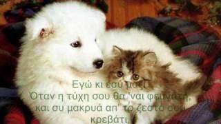 Αλκίνοος Ιωαννίδης & Τζίμης Πανούσης_ΕΓΩ ΚΙ ΕΣΥ ΜΑΖΙ!!!