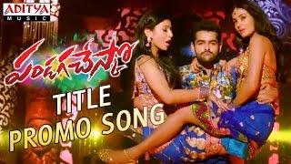 Pandaga Chesko Title Promo Song || Pandaga Chesko Songs || Ram, Rakul Preet Singh,Sonal Chauhan