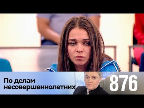 По делам несовершеннолетних | Выпуск 876