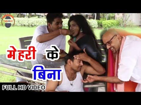 #Sanjeev Rapper Jiyab na ye kakka Mehari ke bina #Manoj Singh Patel