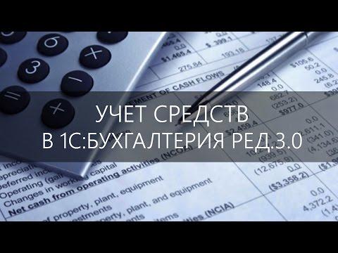 Программа 1с бухгалтерия онлайн обучение