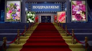 """Футаж """"Поздравляем"""": Красная дорожка, фейерверк"""
