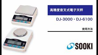 汎用電子天びん DJ-3000(0.1g/3000g)・DJ-6100(0.1g/6100g)