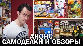 LEGO-самоделки и Обзоры - АНОНС GeekBrick и не только!