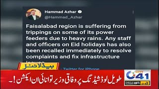 Federal Minister's Stern Action on Power Outage 10am News Headline    22 July 2021   City 41