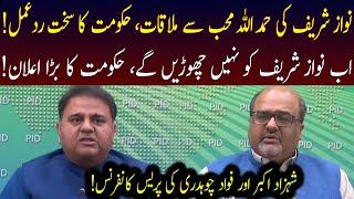 Fawad Chaudhry and Shahzad Akbar Press Conference   24 July 2021   92NewsHD