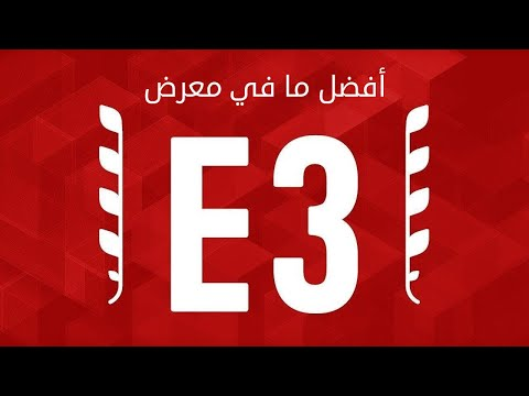 خيار IGN للألعاب الفائزة في E3 بكافة الفئات