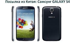 Посылка из Китая. Обзор товара с Aliexpress - Samsung GALAXY S4, 142$