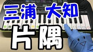 mqdefault - 三浦大知【片隅】白衣の戦士! 簡単ドレミ楽譜 初心者向け1本指ピアノ