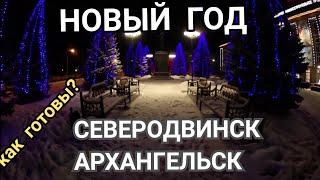 Северодвинск и Архангельск как готовы к новому 2019 году