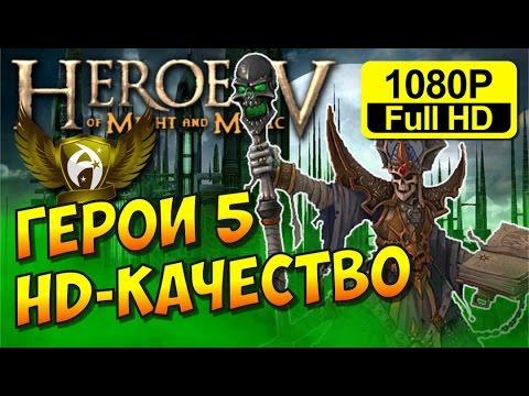 Программа герои меча и магии 4
