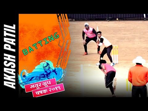 Akash Patil Batting | Mayur Group Chashak 2019, Season 2, Badlapur