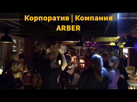 Stand Up ВEДУЩИЙ С ДИДЖEEМ, відео 9