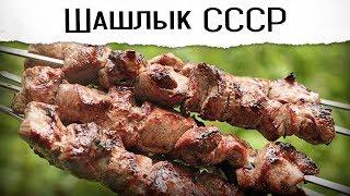 ШАШЛЫК из свинины (советский вариант)