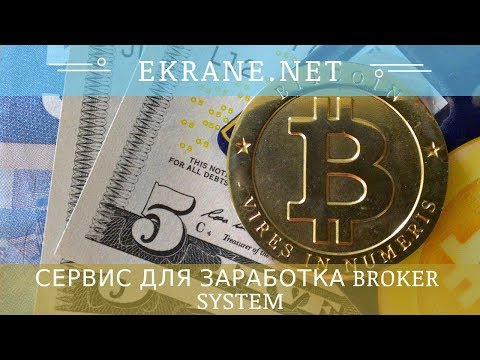 Ekrane.net отзывы 2018, mmgp, обзор, ключ регистрации, сервис BROKER System