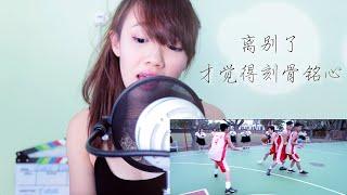 小幸运 (Our Times) | Hebe 田馥甄 | 电影 我的少女时代 主题曲 | EVALEE LIN
