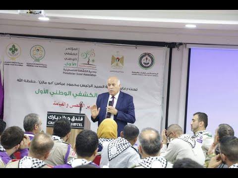 الهيئة العامة لجمعية الكشافة الفلسطينية تختار اللواء جبريل الرجوب رئيساً لها