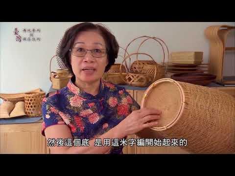 臺灣傳統藝術與保存技術-竹編工藝.jpg