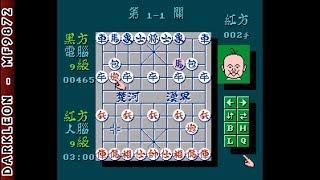 NES - Chinese Chess (1991)