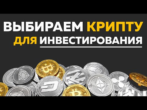 Надежные криптовалюты