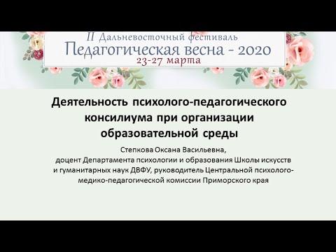 Деятельность психолого-педагогического консилиума при организации образовательной среды