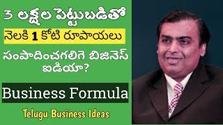 how to earn 1 crore per month business formula in telugu||telugu business ideas||Mee Suneel vlogs