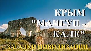 Мангуп-Кале. Крым. Загадки цивилизации.
