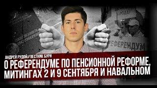 О референдуме по пенсионной реформе, митингах 2 и 9 сентября и Навальном