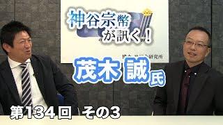 第134回③ 茂木誠氏:世界史に学ぶ戦争と平和