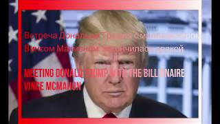 Драка Дональда Трампа с Винсом Макмэном, Fighting Meeting Donald Trump with Vince McMahon