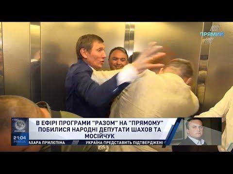После драки в прямом эфире, нардепы Мосийчук и Шахов подрались еще и в лифте (ВИДЕО)