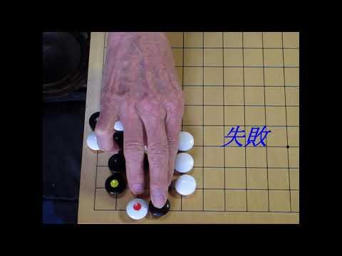 「碁経📚衆妙」 生之図 9 MR囲碁5378