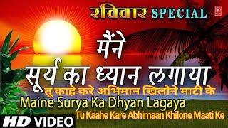रविवार Special Surya Dev Bhajan I Maine Surya Ka Dhyan Lagaya, Nirgun Bhajan Tu Kaahe Kare Abhimaan
