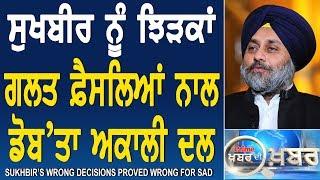 Prime Khabar Di Khabar  554_Sukhbir's Wrong Decisions Proved Wrong For SAD