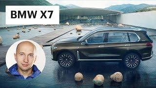 BMW X7 - новинка для России (первый обзор) / Внедорожник БМВ Х7
