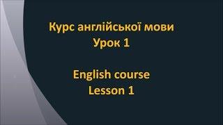 Англійська мова. Урок 1 - Особи
