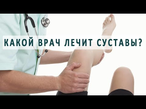Какой врач лечит больные суставы?
