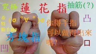蓮花指/方塊指/拇指碰壁/花瓣..你的手指用得出來嗎!?