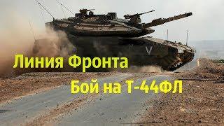 Т-44ФЛ. Танковые Бои World of Tanks. Смотреть Танковые Бои. Линия Фронта. Танки и Другие Игры.