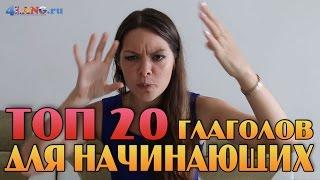 ТОП-20 ГЛАГОЛОВ в английском языке ДЛЯ НАЧИНАЮЩИХ. Как учить слова?